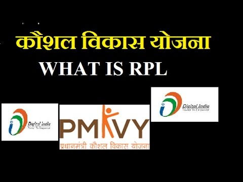 what is RPL under PMKVY Recognition of Prior Learning (RPL)