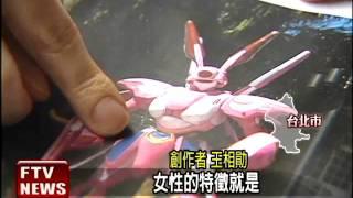粉紅色兔耳機器人 超吸睛-民視新聞