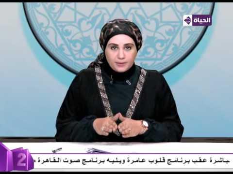 قلوب عامرة ما حكم الزوج الذي يهجر فراش زوجته لمدة شهرين Qlob Amera Youtube