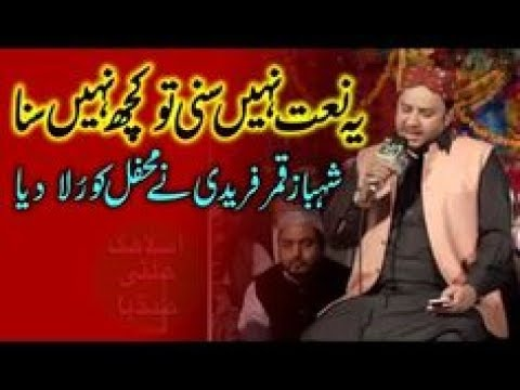 New Punjabi Naat by Shahbaz Qamar Fareedi,2017 (Hanjuan Nal Ghusal Dewan)Must Watch,