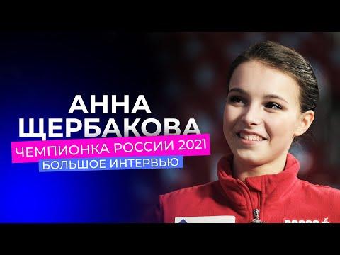 Анна Щербакова: большое