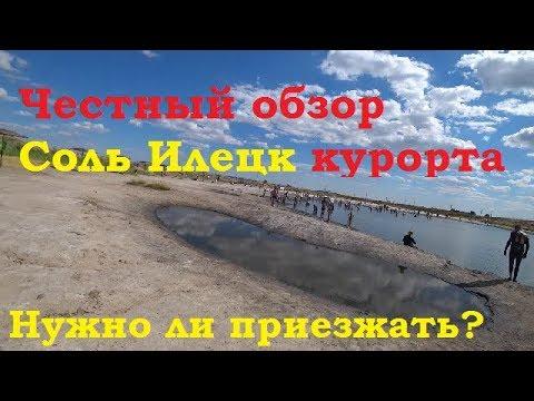 #Сольилецк. Обзор грязевых и соленого озера
