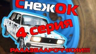 Дзержинск автоклуб: СнежОК одевает развароочкии!