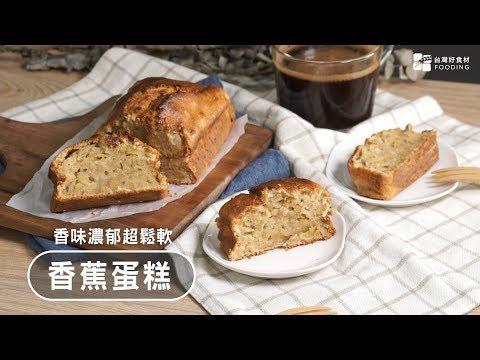 【零失敗料理】香蕉蛋糕!外皮酥脆、綿密紮實,濃濃蕉香,步驟簡單,在家輕鬆做!