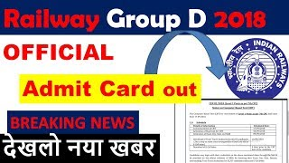 official admit card out railway group d 2018 Official Notice Railway द्वारा जारी की गयी।latest