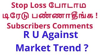 Stop Loss - போடாம டிரேடு பண்ணாதீங்க | Subscribers Comments and Doubts - 17th april 2019 |Tamil Share