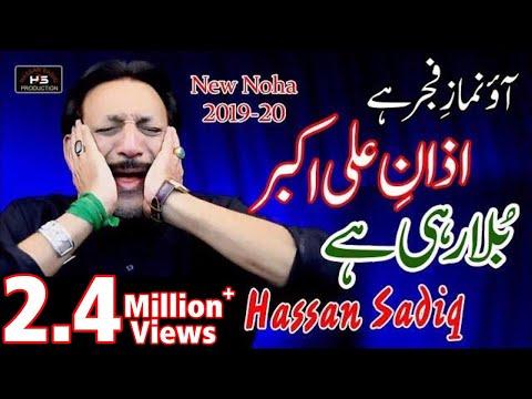 Azan E Akbar Bula Rahi Hai | Hassan Sadiq | Nohay 2019 | Matam Hi Matam | Complete Noha | Ya Hussain