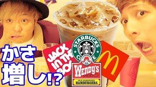 アイスコーヒーの氷を一番かさ増ししている会社が意外すぎた thumbnail