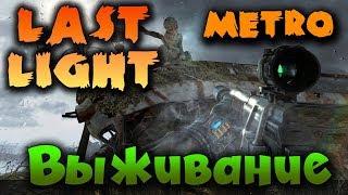 Игра Metro: Last Light - Пауки, фашисты и мелкий черный! Прохождение сюжет!