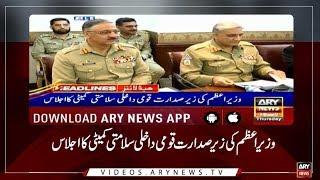 Headlines ARYNews 1500 28th March 2019وزیراعظم کی زیرصدارت قومی داخلی سلامتی کمیٹی کااجلاس