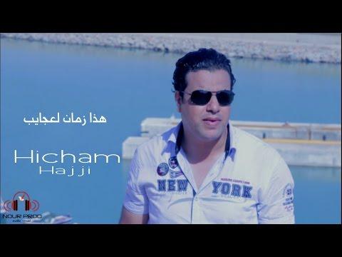 Hicham Hajji---- hada zman la3jayab -----video clip 2016/2017---- هشام حاجي ----هذا زمان لعجايب