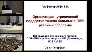 Организация питания в ЛПУ   Луфт В.М.