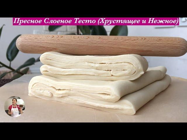 Пресное Слоеное Тесто (Очень Нежное, Домашний Рецепт ) a Puff Pastry Recipe