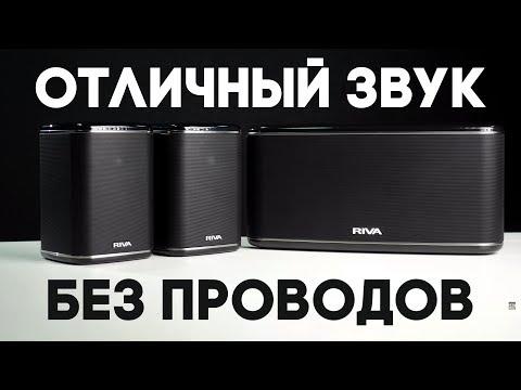 Riva Audio - Отличный звук без проводов