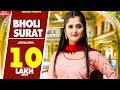 Bholi Surat | Sanju Khewriya | Anjali Raghav, Masoom Sharma | Annu Kadyan | New Haryanvi Song