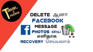 Delete ஆனா facebook message மற்றும் photos யை எளிதாக recover செய்யலாம் on TAMIL TRICKS