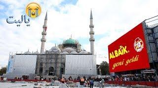 لأول مرة!! البيك في تركيا #15