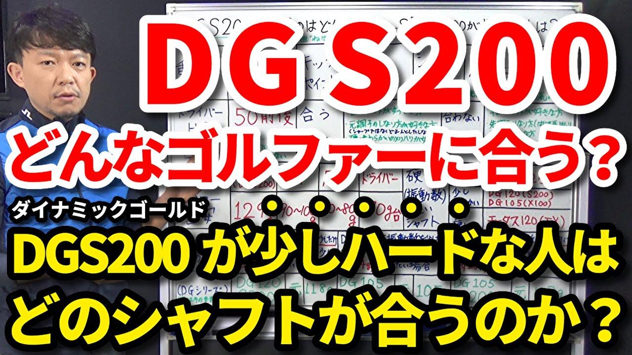 ゴールド s200 ダイナミック