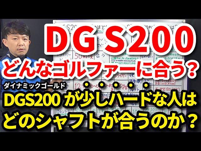 ダイナミックゴールドS200はどんなシャフト?どんなゴルファーに合う?合わないゴルファーは?DGS200がハードな人はどのシャフトが合う?少しソフトなシャフトは?DG120・105・セッティング吉本巧