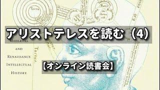 アリストテレス読書会 (その4)
