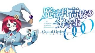Ограниченное издание Drama CD шедшее с первым изданием игры Mahouka...