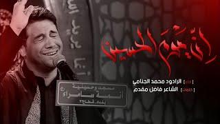 ان يوم الحسين | محمد الجنامي