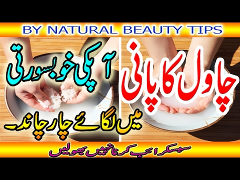 Beauty Tips And Tricks || Tips For Glowing Skin || Long Hair Tips  (In Urdu / Hindii)