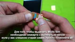 видео Как сделать nano-SIM своими руками