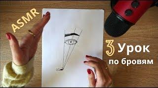 АСМР Урок от Визажиста 🏆 ИДЕАЛЬНЫЕ БРОВИ Важные пропорции лица / Рисование и шёпот