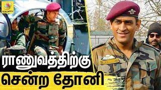 ராணுவத்திற்கு சென்ற தோனி !   M.S Dhoni,  Indian Army