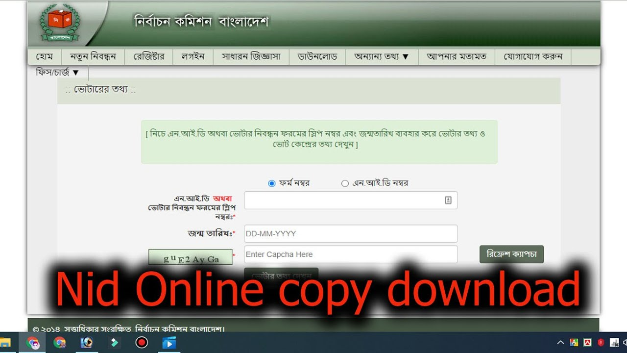 Download National Id Card Online Copy Nid Original Card Online Copy Download 2020 Technical Bn Youtube