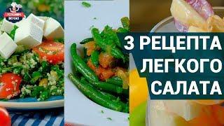 Как приготовить легкий салат за 5 минут? | Легкие рецепты салатов