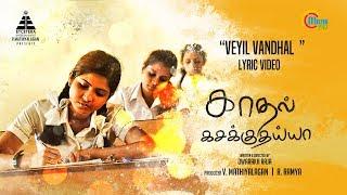 Kadhal Kasakuthaiya | Veyil Vandhal Song Lyrical | Dhruvva | Venba | Dharan Kumar | Dwarakh Raja