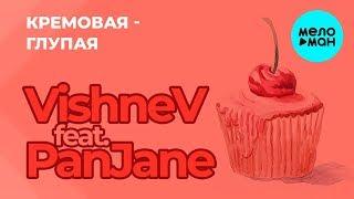 VishneV feat.  PanJane -  Кремовая -  глупая (Single 2019)