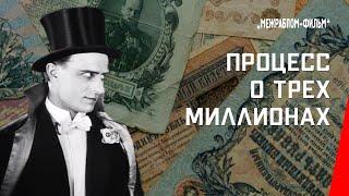 Процесс о трех миллионах / The Case of the Three Million  (1926) фильм смотреть онлайн
