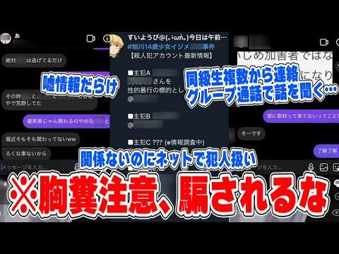 【嘘だらけ】北海道旭川14歳女子虐め事件の加害者と言われている人物から連絡…同級生も登場