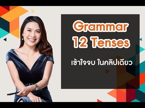 Grammar 12 Tenses เข้าใจจบในคลิปเดียว