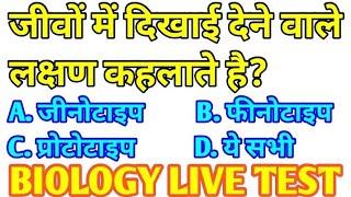Biology live test For railway, rpf , science live test || biology online test start