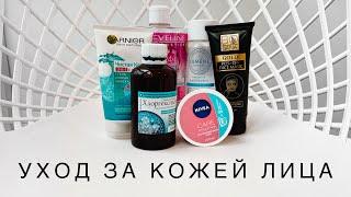Уход за кожей лица Избавление от пришей и увлажнение кожи