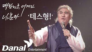 나훈아 2020 대한민국 어게인 '테스형!'