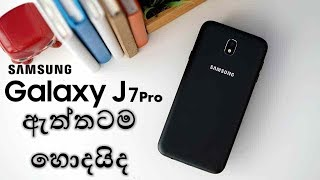 Samsung Galaxy J7 Pro Full Review in Sinhala