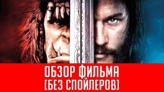 [Подкаст] ОБЗОР ФИЛЬМА ВАРКРАФТ (Warcraft) 2016 - Без спойлеров - Моё скромное мнение
