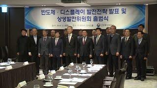 반도체ㆍ디스플레이 80조 투자…중국 추격 따돌린다 / 연합뉴스TV (YonhapnewsTV)