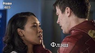 Флэш 4 сезон 15 серия - Расширенное промо с русскими субтитрами // The Flash 4x15 Extended Promo