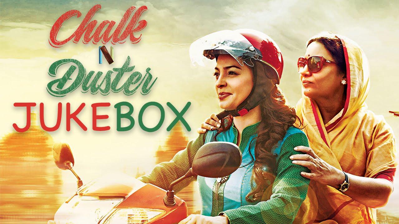 Download Chalk N Duster Full Audio Songs Jukebox | Juhi Chawla | Shabana Azmi