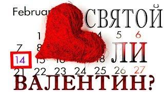 История возникновения дня святого Валентина (история дня всех влюбленных)