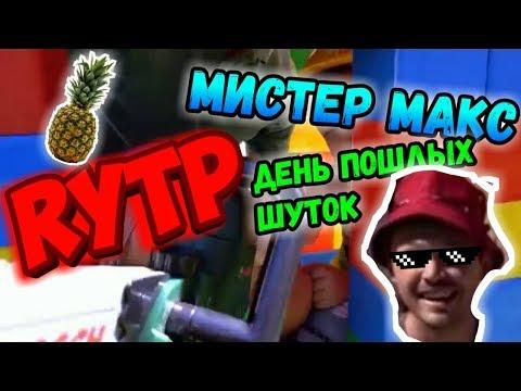 Мистер Макс 2 [RYTP