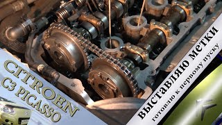 Выставляю метки/EP6 Citroen/Подготовка к первому запуску/чтобы не снимать по сто раз...
