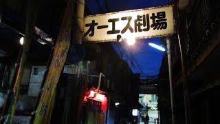 【路地裏の文化人類学】 大西ユカリ・小林エミ・金子マリ ・・・ 日本最...