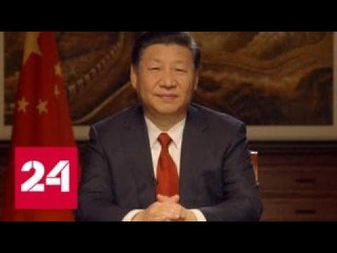 Си Цзиньпин призвал китайцев к продолжению реформ в 2018 году - Россия 24